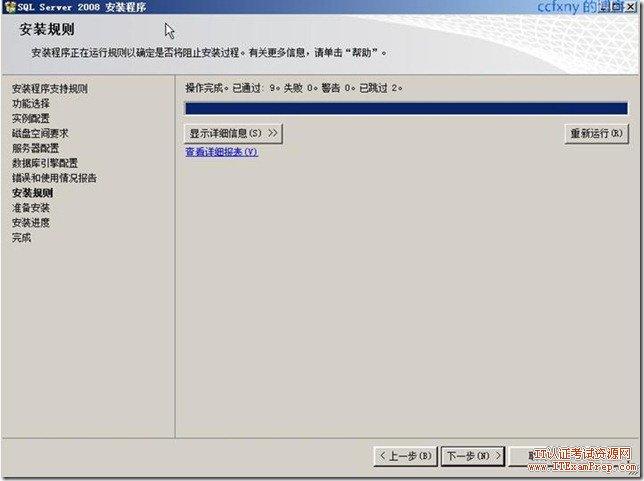 SQL Server 2008 R2安装指引  server 第42张
