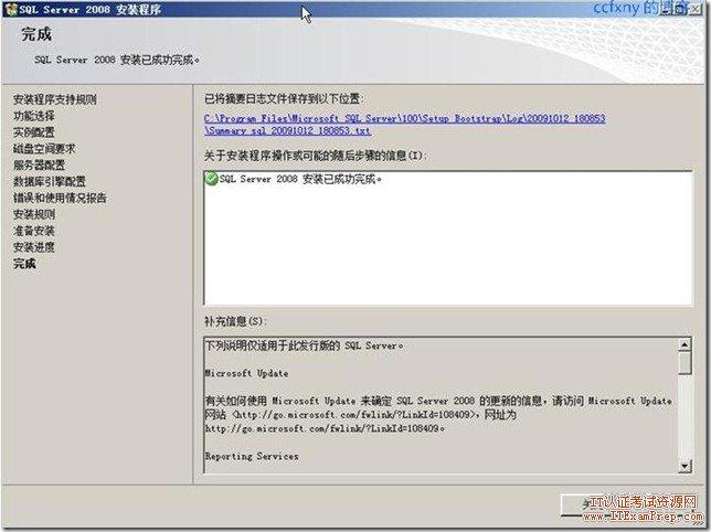 SQL Server 2008 R2安装指引  server 第49张