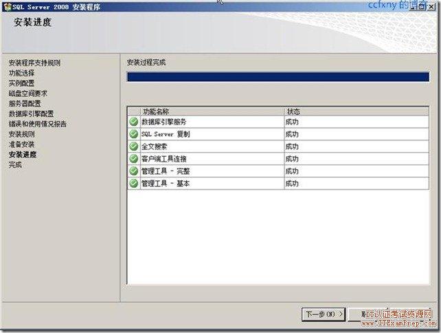 SQL Server 2008 R2安装指引  server 第48张