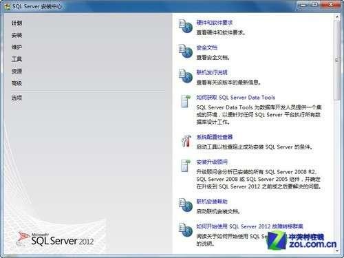SQL Sever 2012 安装指引  server 第4张