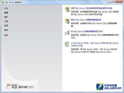 SQL Sever 2012 安装指引  server 第10张