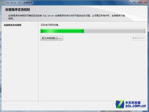 SQL Sever 2012 安装指引  server 第7张