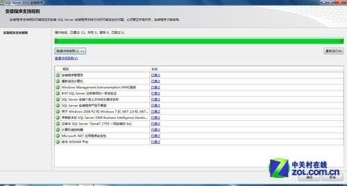 SQL Sever 2012 安装指引  server 第8张
