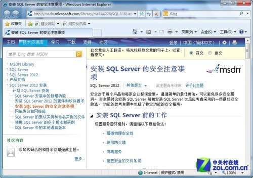 SQL Sever 2012 安装指引  server 第6张