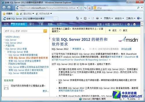 SQL Sever 2012 安装指引  server 第5张