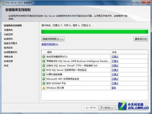 SQL Sever 2012 安装指引  server 第14张