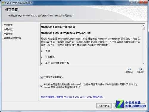 SQL Sever 2012 安装指引  server 第13张