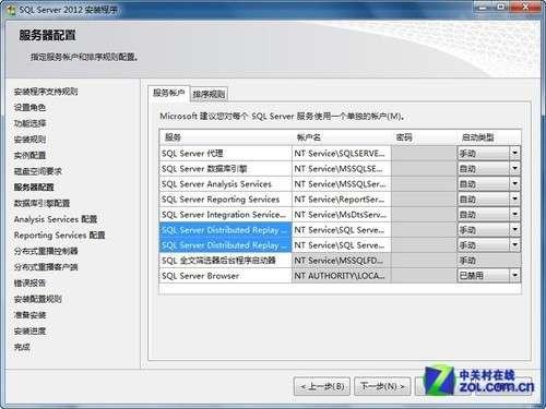 SQL Sever 2012 安装指引  server 第21张