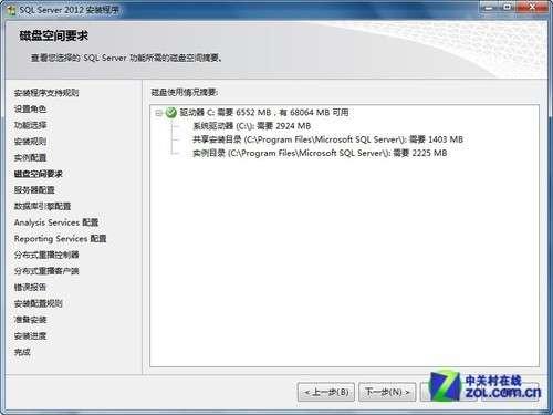 SQL Sever 2012 安装指引  server 第20张