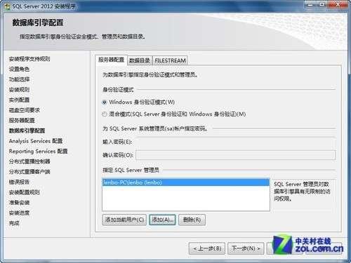 SQL Sever 2012 安装指引  server 第22张