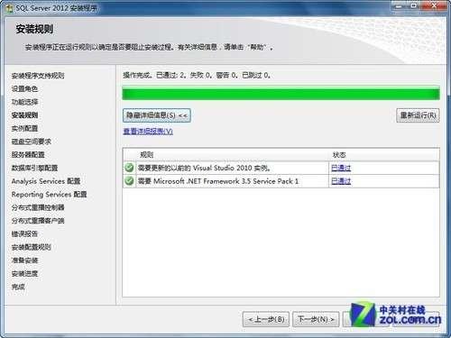 SQL Sever 2012 安装指引  server 第18张