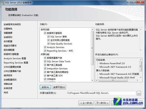 SQL Sever 2012 安装指引  server 第17张