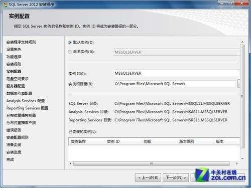 SQL Sever 2012 安装指引  server 第19张