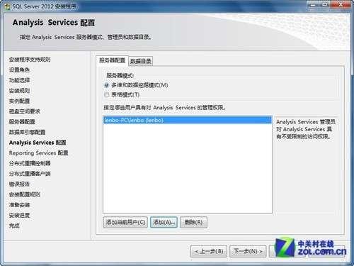 SQL Sever 2012 安装指引  server 第24张