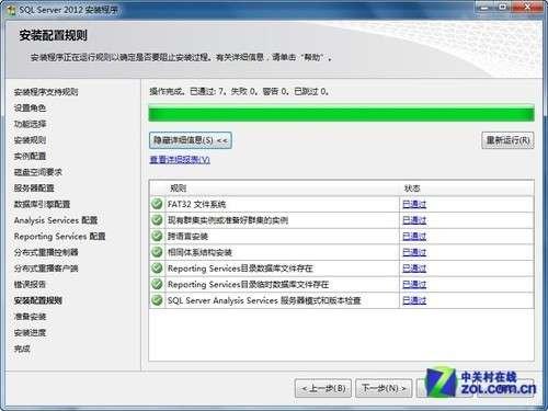 SQL Sever 2012 安装指引  server 第29张