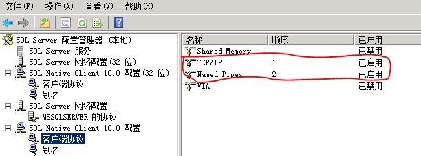 打开SQL server很慢的解决办法:开启TCP/IP支持 第7张