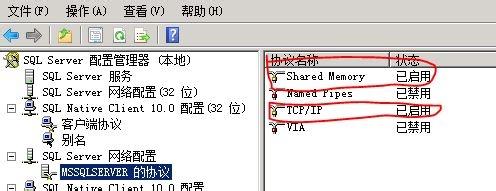 打开SQL server很慢的解决办法:开启TCP/IP支持 第6张