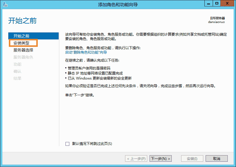 Windows Server 2012 IIS8 安装配置方法  第4张