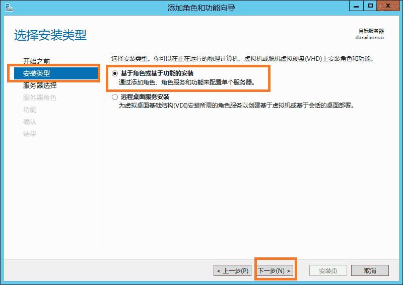 Windows Server 2012 IIS8 安装配置方法 第5张