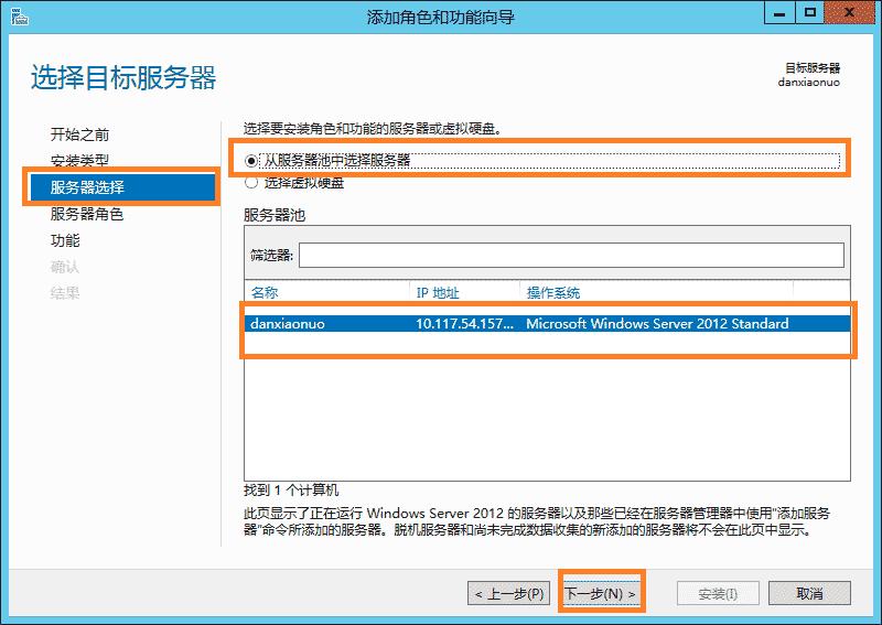 Windows Server 2012 IIS8 安装配置方法  第6张