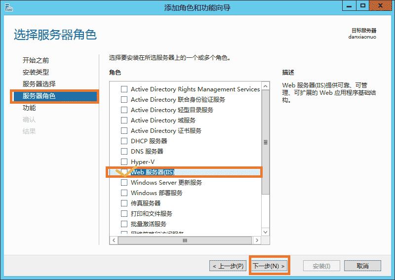 Windows Server 2012 IIS8 安装配置方法  第7张