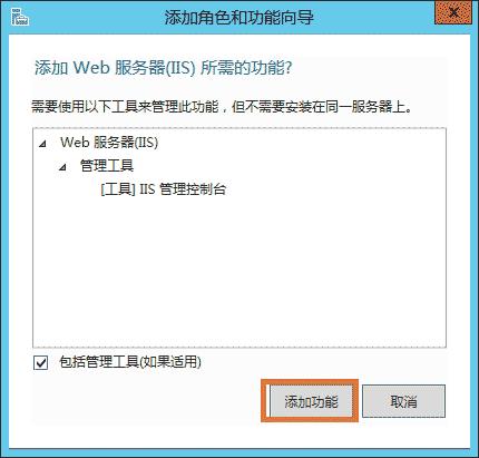 Windows Server 2012 IIS8 安装配置方法  第8张
