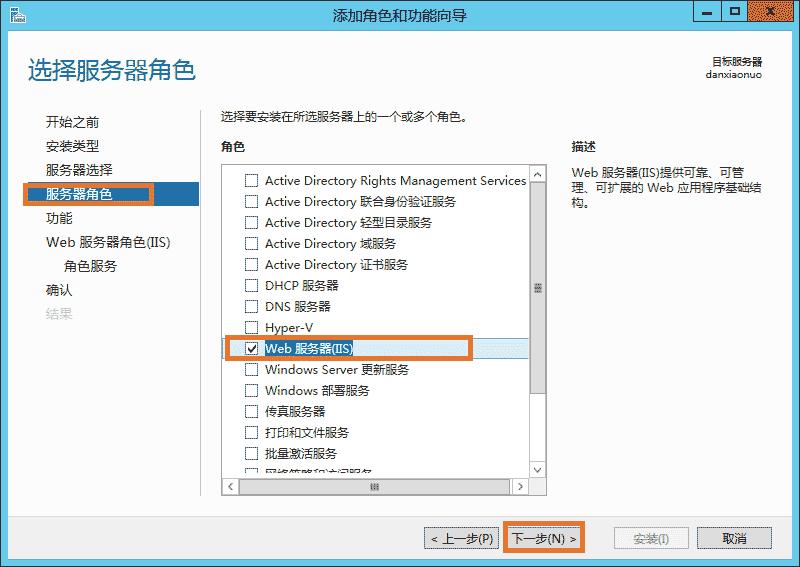 Windows Server 2012 IIS8 安装配置方法  第9张