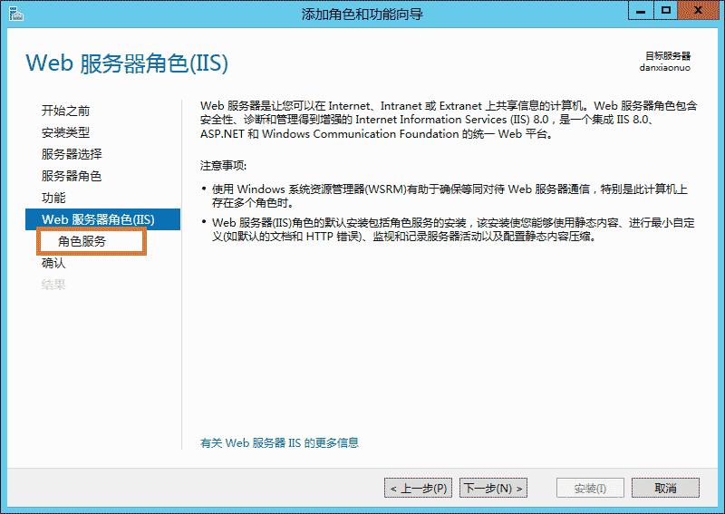 Windows Server 2012 IIS8 安装配置方法  第11张