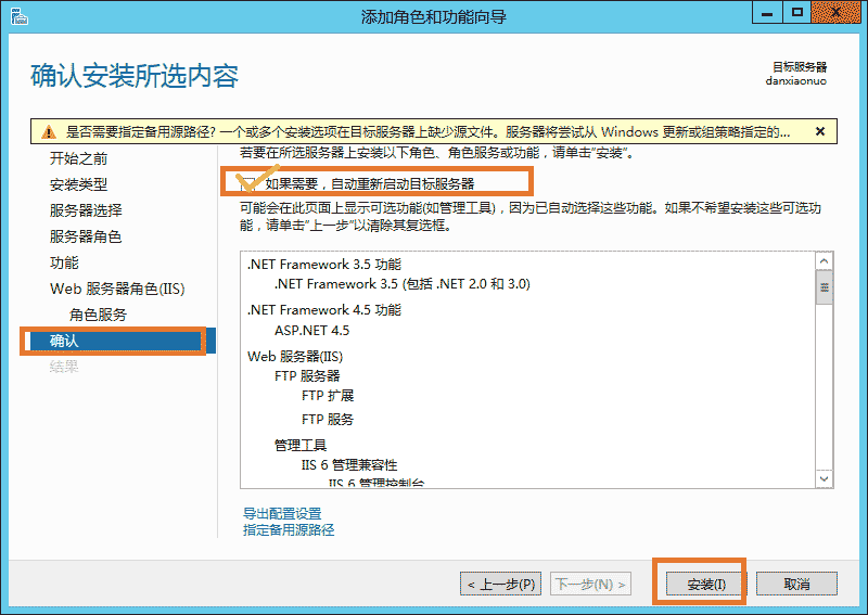 Windows Server 2012 IIS8 安装配置方法  第13张