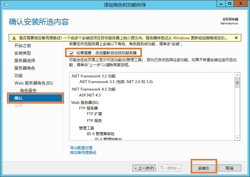 Windows Server 2012 IIS8 安装配置方法 第15张