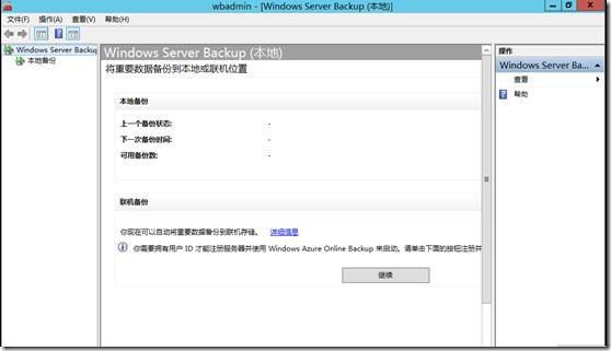 windows Server2012自带的 Backup备份和恢复  第3张
