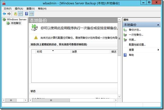 windows Server2012自带的 Backup备份和恢复  第4张