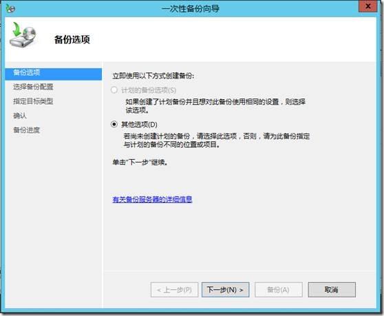 windows Server2012自带的 Backup备份和恢复  第5张