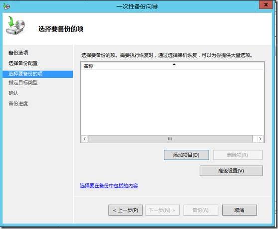 windows Server2012自带的 Backup备份和恢复  第6张