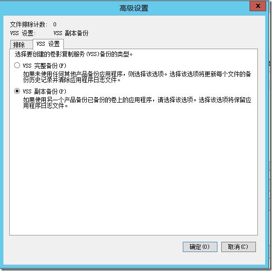 windows Server2012自带的 Backup备份和恢复  第8张