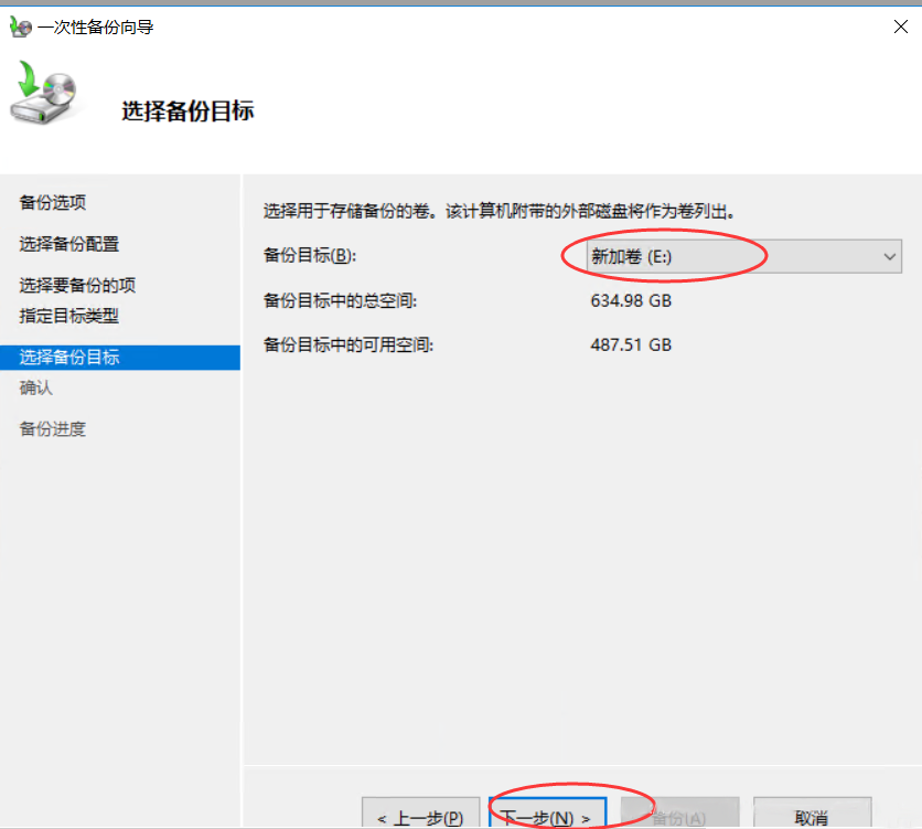 windows Server2012自带的 Backup备份和恢复  第10张