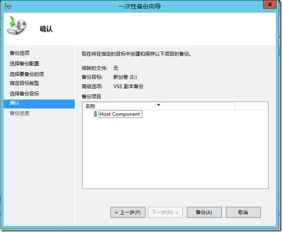windows Server2012自带的 Backup备份和恢复  第11张