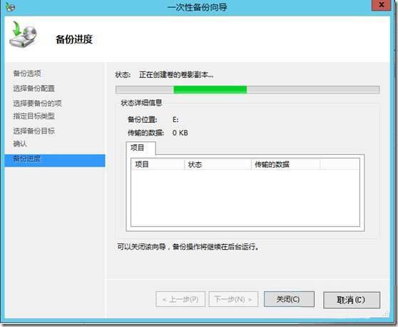 windows Server2012自带的 Backup备份和恢复  第12张