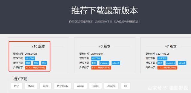 苹果cms v10安装宝塔配置详细方法  苹果CMS 第1张