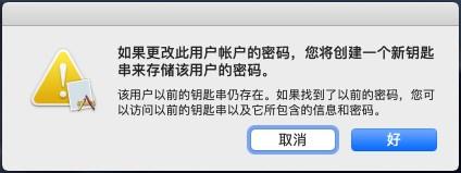 找回苹果笔记本开机密码的方法  第3张
