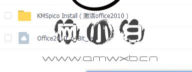 办公软件Office2010+激活工具  第1张