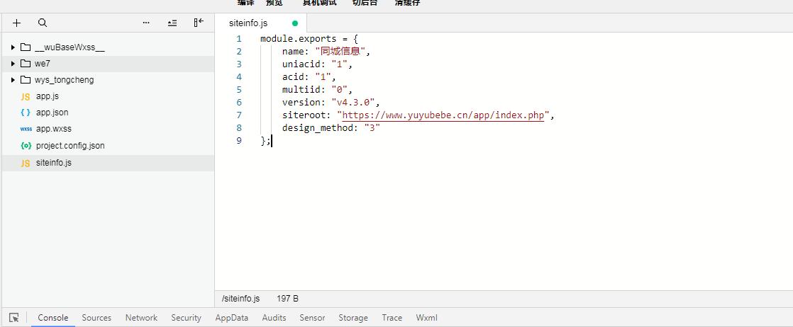 手把手教你搭建微擎小程序模块安装教程  微擎 微信小程序 第13张