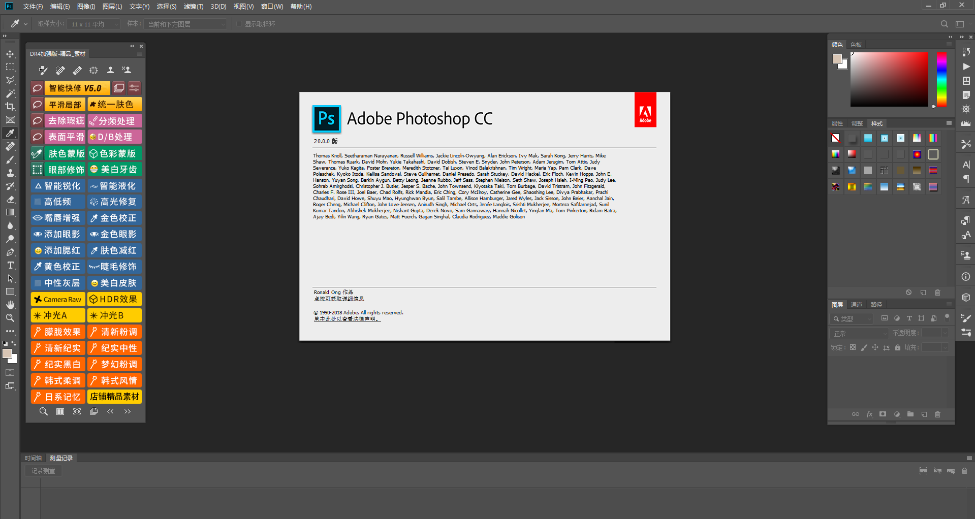 PS滤镜修图插件 DR4.5加强版集精修磨皮调色光效 完美支持PS CC 2019 Win和Mac版 + 详细安装说明 PS插件 Photoshop 第1张