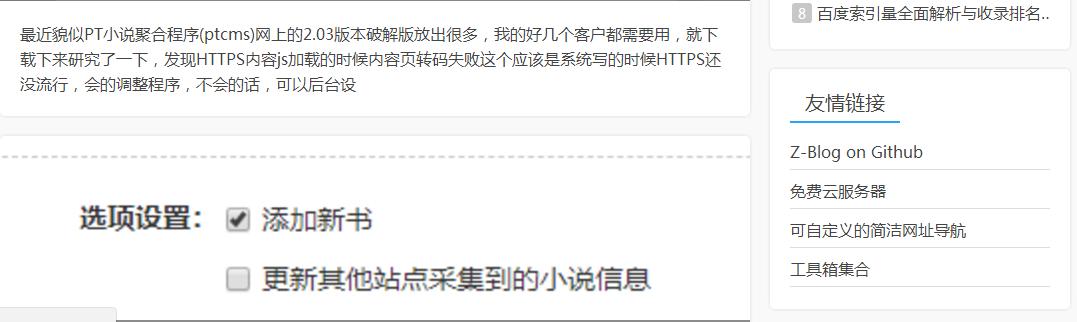 ZBlog PHP实现调用置顶文章和友情链接调用  zblog 第1张