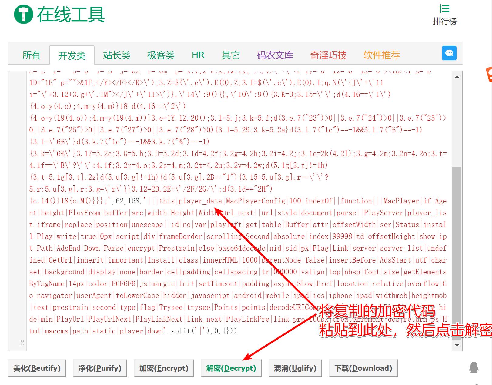 苹果cms8.X和苹果cms10 player.js漏洞修补方法 苹果CMS 第3张