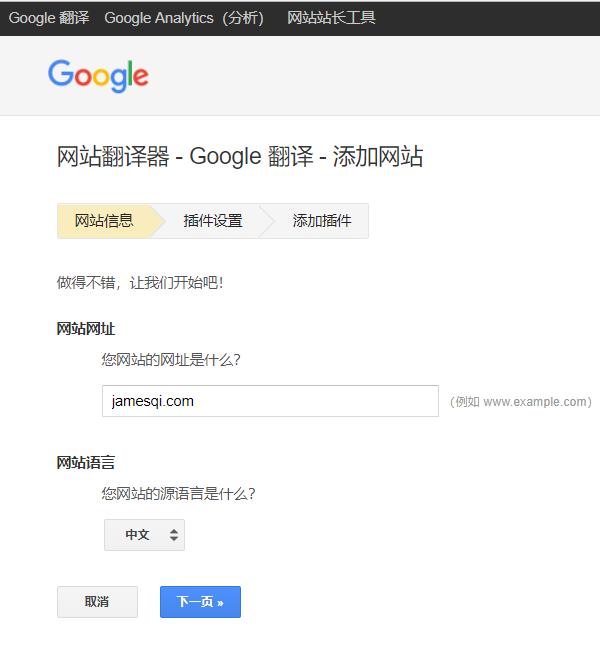 启用谷歌Google Translate翻译整个网页内容-第1张图片-元元本本博客