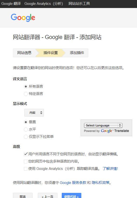 启用谷歌Google Translate翻译整个网页内容  第2张