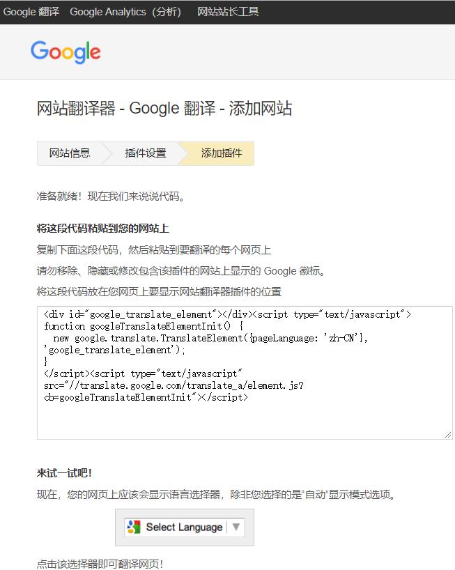启用谷歌Google Translate翻译整个网页内容  第3张