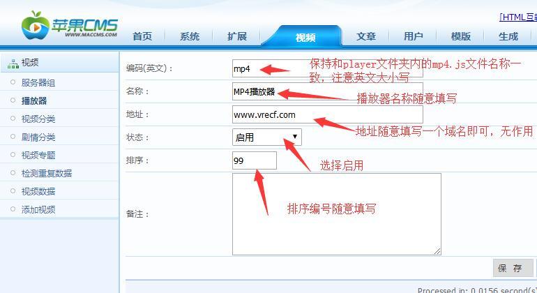 苹果cms V8 V10 ckplayerx播放器整合教程  苹果CMS 第2张