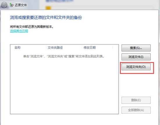 Win7自带的系统备份还原功能如何去使用?-第4张图片-元元本本博客